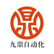 东莞市九鼎自动化科技有限公司