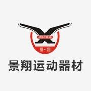 博罗景翔旅行运动器材有限公司