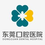 东莞口腔医院有限公司