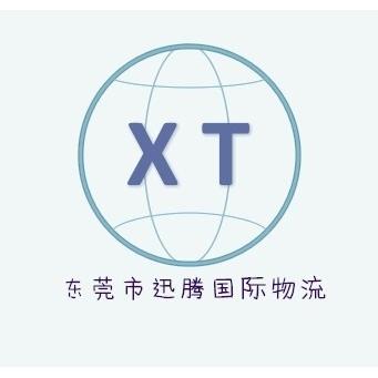 东莞市迅腾国际物流有限公司