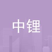惠州市中锂能源技术有限公司