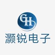 東莞市灝銳電子有限公司