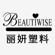 丽妍塑料(深圳)有限公司惠州分公司