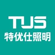 广东特优仕照明科技有限公司