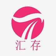 东莞市汇存服装辅料有限公司