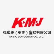 楷模集(东莞)贸易有限公司