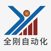 东莞市全刚自动化设备有限公司