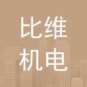 东莞市比维机电有限公司