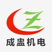 惠州市成盅机电设备有限公司