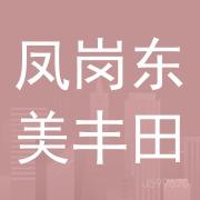 东莞东美丰田汽车销售服务有限公司凤岗分公司