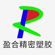 东莞市盈合精密塑胶有限公司