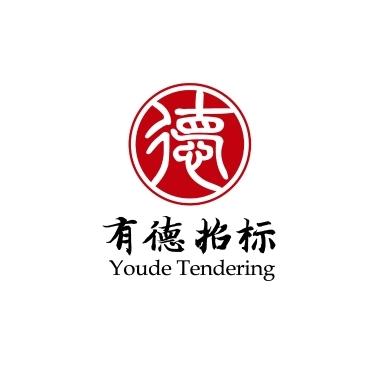 广东有德招标采购有限公司东莞分公司