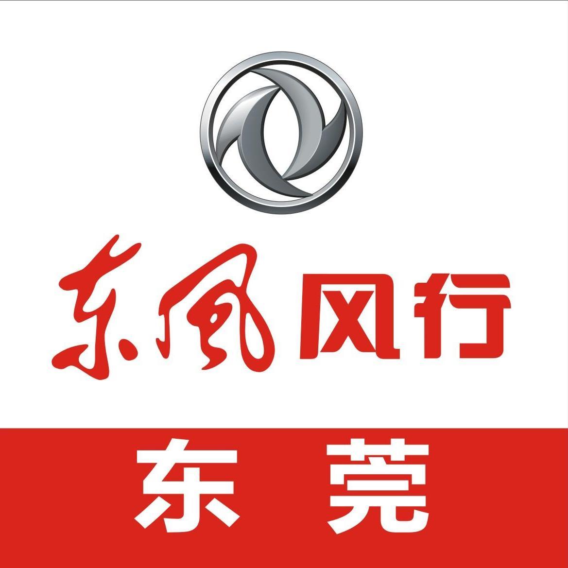东莞市兴隆汽车贸易有限公司