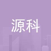惠州市源科机械制造有限公司
