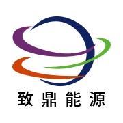 广东致鼎能源有限公司