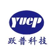 東莞市躍普科技有限公司