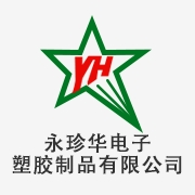 东莞市永珍华电子塑胶制品有限公司