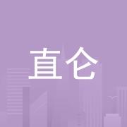 东莞市直仑科技有限公司