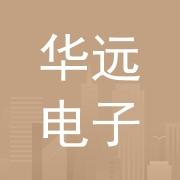 华远电子(惠州)有限公司