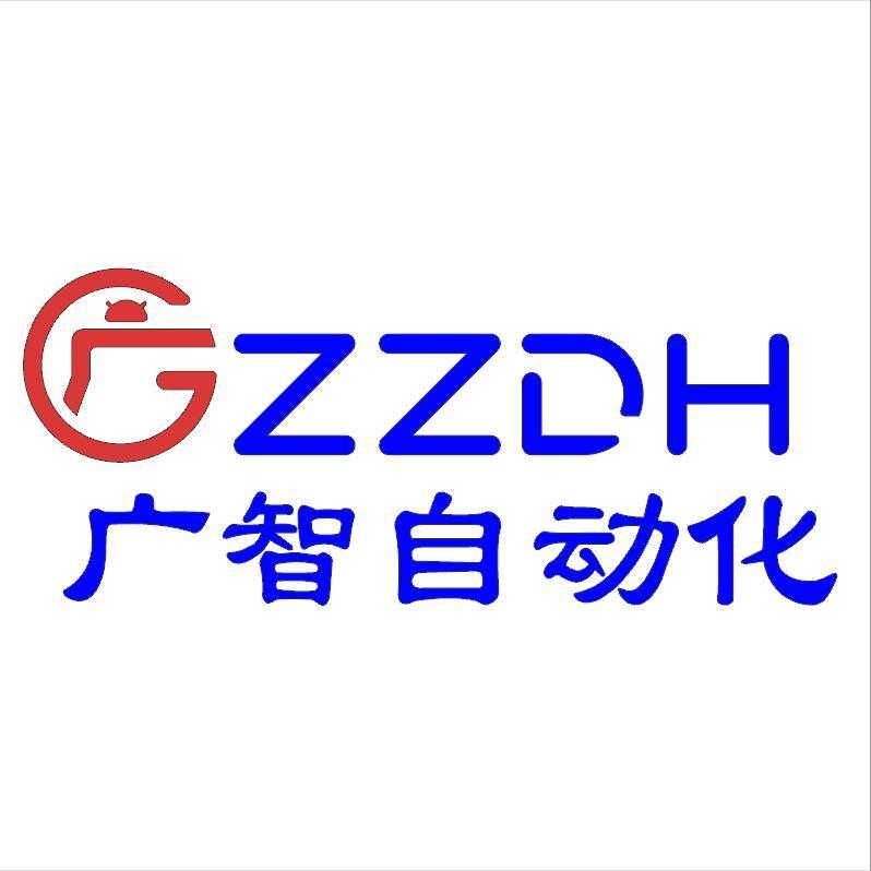 東莞市廣智自動化設備有限公司