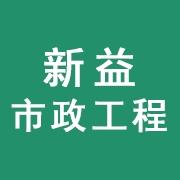 东莞市新益市政工程有限公司