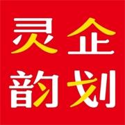 东莞市灵韵企业品牌策划有限公司