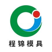 深圳市程锦塑胶五金有限公司东莞分公司