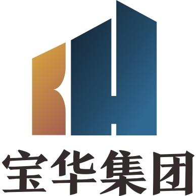 广东宝华建设集团有限公司