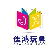 东莞市佳鸿玩具实业有限公司