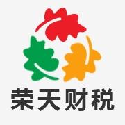 东莞市荣天企业事务有限公司