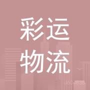 惠州彩运物流有限公司