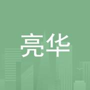 东莞市亮华电线有限公司