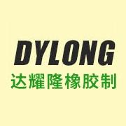 深圳达耀隆橡胶制品有限公司