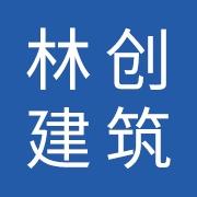 东莞市林创建筑技术设计咨询有限公司