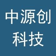 深圳市中源创科技有限公司