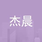 惠州市杰晨实业有限公司