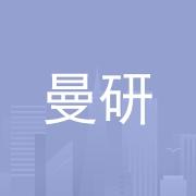 东莞市曼研电子科技有限公司