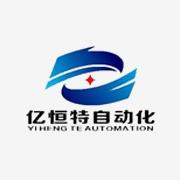 惠州亿恒特自动化科技有限公司