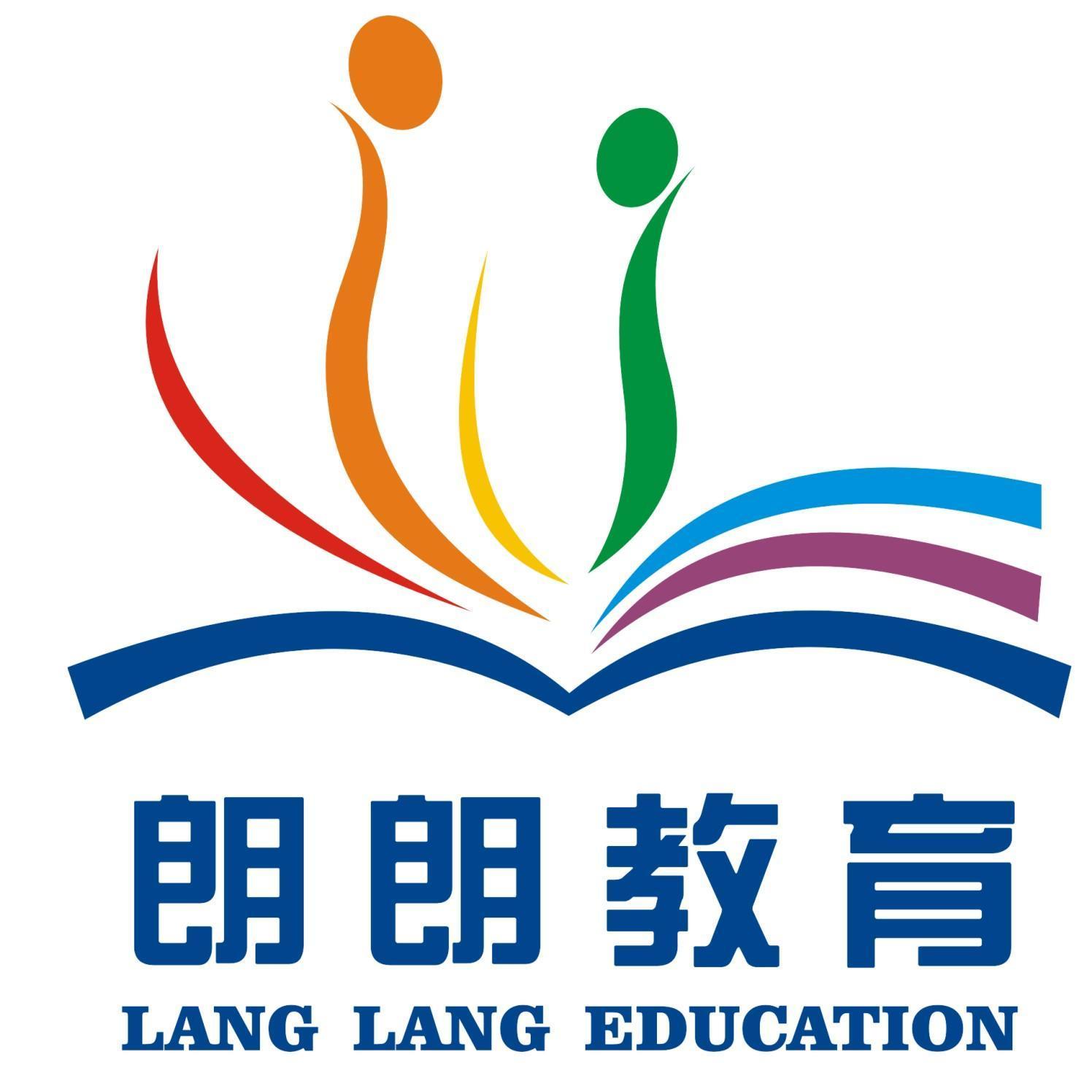 东莞市朗朗教育发展有限公司