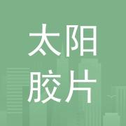 恩平太阳胶片薄膜制造厂有限公司