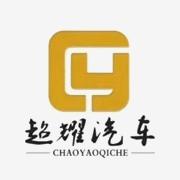 东莞超耀汽车贸易有限公司