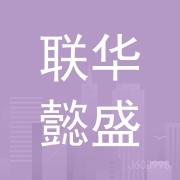 深圳市联华懿盛实业有限公司