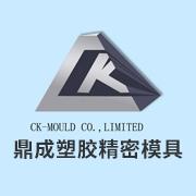 深圳市鼎成塑胶精密模具有限公司
