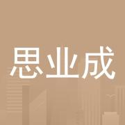 深圳市思业成工业设备有限公司