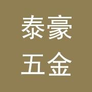 东莞市泰豪五金制品有限公司