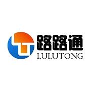 东莞市路路通运输有限公司