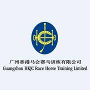 广州香港马会赛马训练有限公司