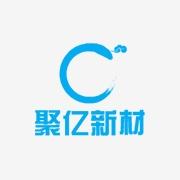 深圳市聚亿新材料科技股份有限公司