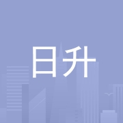 东莞市日升工艺礼品有限公司