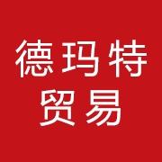 深圳市德玛特贸易有限公司